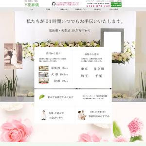 花葬儀の画像