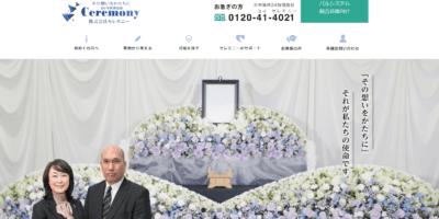 株式会社セレモニーの画像
