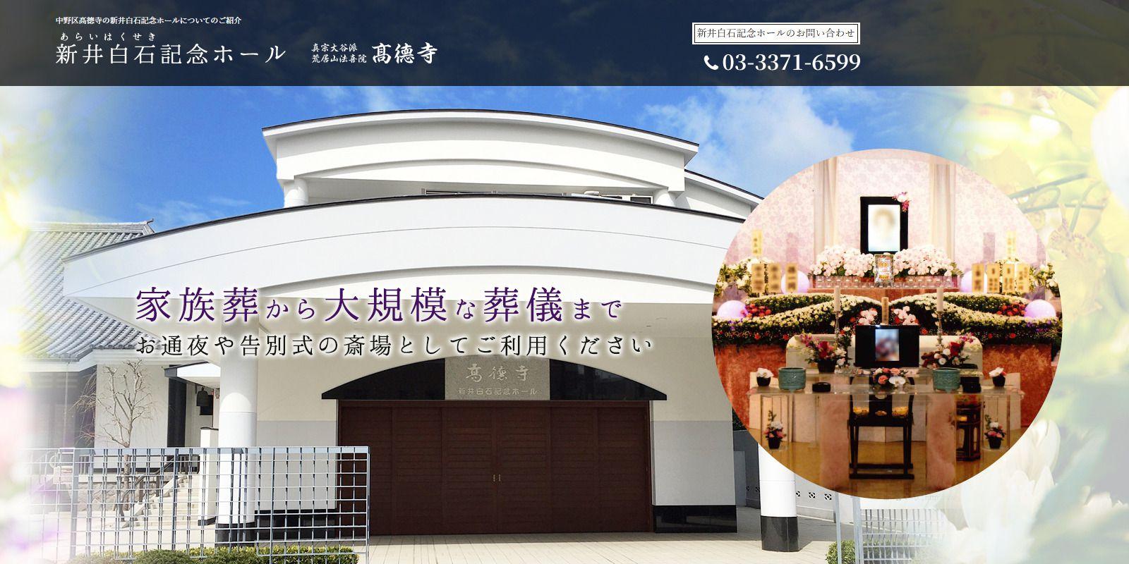 高徳寺新井白石記念ホールの画像