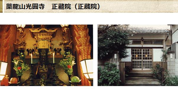 正蔵院の画像